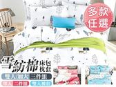 台灣製 吸濕排汗雪紡棉床包枕套組/被套(單/雙/加大任選)