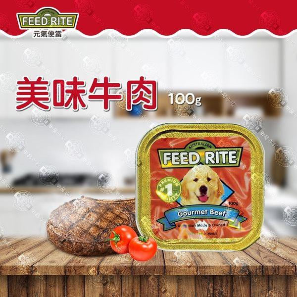 【送贈品】元氣便當FEED RITE 犬用餐盒 健康美味更升級- 美味牛肉  寵物狗罐頭/狗餐 24入