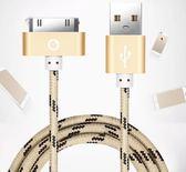 數據線 適用蘋果4s數據線iphone4手機四1平板2電腦充電器頭ipad3一套ipod裝