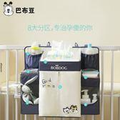 嬰兒床掛袋床頭便捷收納袋多功能大容量尿片袋儲物袋可水洗  暖心生活館