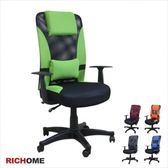 【RICHOME】米娜網布T型辦公椅-綠色