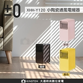 ±0 XHH-Y120 陶瓷電暖器 電熱器 電暖爐 迷你 日本 加減零 正負零 公司貨 保固一年