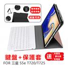 三星 Tab S5E 鍵盤 保護套 10...