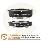 ◎相機專家◎ Meike 美科 MK-RF-AF1 近攝接寫環 13mm 18mm Canon EOS-R 接寫環 公司貨