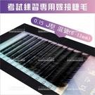 嫁接睫毛0.15 J型8-13mm(綜合尺寸)[30794]老師指定學生練習考試專用