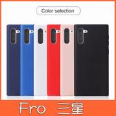 三星 S10 S10+ S10e S9 S9 Plus 滑面矽膠殼 手機殼 簡約 素面 軟殼 保護殼