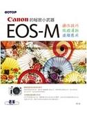 二手書博民逛書店《Canon的秘密小武器:EOS-M 操作技巧x旅遊漫拍x進階應用》 R2Y ISBN:9862767278