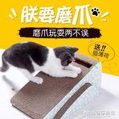 貓抓板耐磨貓爪板磨爪器貓咪用品瓦楞紙貓窩貓玩具大號沙發貓抓墊WD 【中秋全館免運】