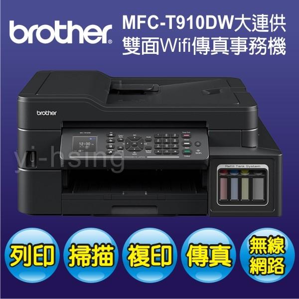 Brother MFC-T910DW 原廠大連供旗艦版 雙面Wifi傳真事務機