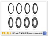 NISI 耐司 100mm系統 支架 轉接環(V3.V5 PRO.V6專用)49mm/52mm/55mm/58mm/62mm/67mm/72mm/77mm