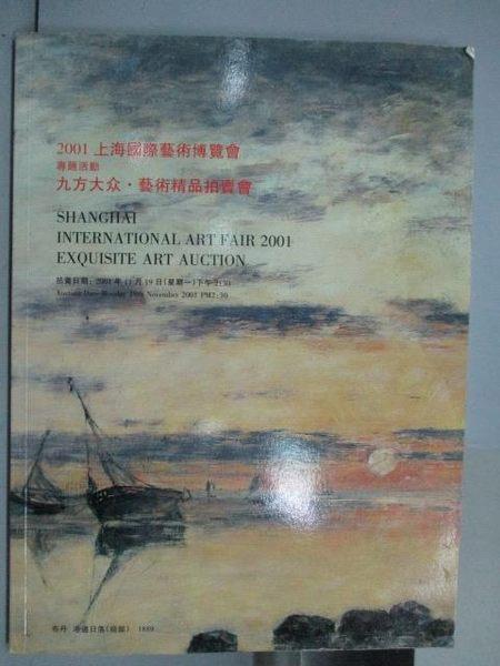 【書寶二手書T6/收藏_PEA】2001上海國際藝術博覽會_九方大眾藝術精品拍賣會