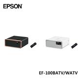 【限時特賣+分期0利率】EPSON EF-100BATV 黑 / EF-100WATV 白 雷射投影機 (送電視棒) 公司貨