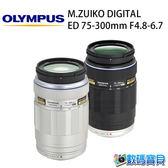 【特價優惠,送清潔三寶】 Olympus M.ZUIKO DIGITAL ED 75-300mm F4.8-6.7 鏡頭 【元佑公司貨】 75300