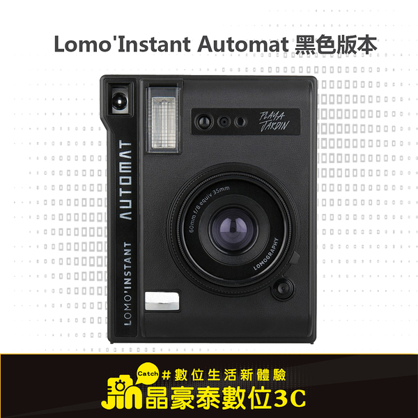 Lomography Lomo'Instant Automat Automat 黑色版本 晶豪泰3C 專業攝影