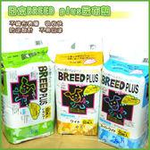 *WANG*【單包】日本BREED PLUS 犬用尿布墊