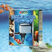 AZOO 新沈水馬達 1800