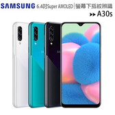 SAMSUNG Galaxy A30s (4G/128G)6.4吋三鏡頭大容量大電量螢幕指紋辨識手機