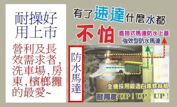 【中彰投電器】速達(10公斤/防水馬達設計)超高速脫水機.S600A【全館刷卡分期+免運費】套房的首選~