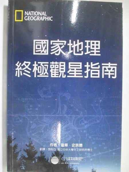 【書寶二手書T1/科學_GYP】國家地理終極觀星指南_霍華德.施奈德,  李昫岱