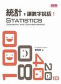 (二手書)統計,讓數字說話!