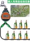 自動澆水定時器澆花神器園藝家用澆灌懶人智能噴水噴淋滴灌溉系統 樂活生活館
