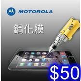 MOTOROLA 鋼化玻璃膜 Z / Z play / G5 Plus 螢幕保護貼 手機貼膜 螢幕防護防刮防爆