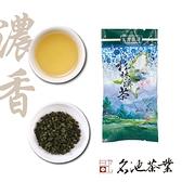 【名池茶業】一泡式杉林溪高山烏龍茶 20克/包 濃香