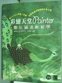【書寶二手書T5/電腦_QDY】彩繪天堂Painter數位插畫輕鬆學_姜姃延_有光碟