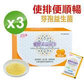 【生達-活沛】愛酵素芽孢益生菌(柳橙口味)【3盒】(30包/盒)(80種酵素,排便順暢)