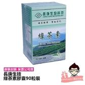 長庚生技 綠茶素膠囊 (90粒/盒)【醫妝世家】