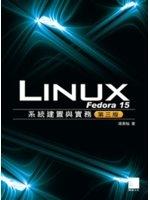 二手書博民逛書店《Fedora 15 Linux系統建置與實務(第三版)(附DV
