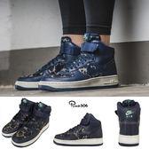 【四折特賣】 Nike Wmns Air Force 1 Hi LIB QS 深藍 花花 高筒 女鞋 休閒運動鞋 【PUMP306】 706653-300