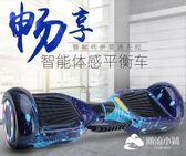 平衡代步車 左拉兩輪體感電動扭扭車成人智能漂移思維代步車兒童雙輪平衡車 110v