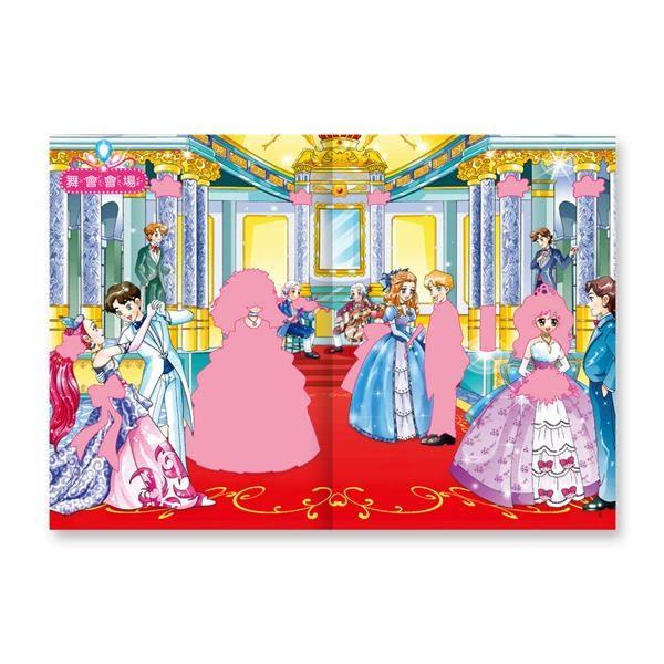 華麗公主貼紙書