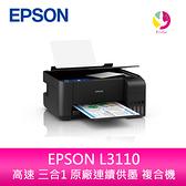 【升級3年保固】 愛普生 EPSON L3110 高速 三合1 原廠連續供墨 複合機 加購一組墨水上網登錄3年保固