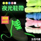 夜光鞋帶 發光鞋帶 螢光鞋帶 1雙賣 夜跑 發光 百搭 螢光 無需電池 120公分 5色可選