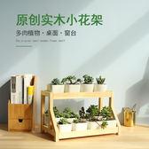 原創桌面迷你實木小花架置物架簡易多層組裝多肉窗台花架木頭花架  igo  居家物語