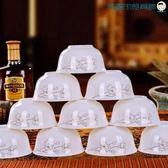10個裝家用米飯碗陶瓷碗4.5英寸