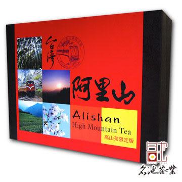 【名池茶業】阿里山手採高山茶●台灣阿里山茶葉禮盒組●國內外觀光客最愛!