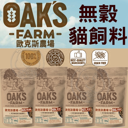 四個工作天出貨除了缺貨》(免運) OKAS 歐克斯農場 頂級 無榖低敏貓糧 400g 貓飼料 (超取限10包)