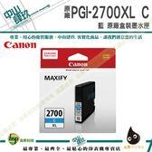 CANON PGI-2700XL C 藍 原廠盒裝 IB4070/MB5070/MB5370 IAMC66