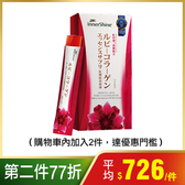 白蘭氏 紅膠原青春凍10入/盒 膠原蛋白 14004088
