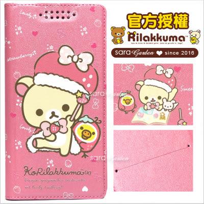 官方授權 拉拉熊 Rilakkuma 拉絲 彩繪 磁吸 iPhone 6 6S Plus 三星 Note5 Note7 手機殼 皮套 草莓公主