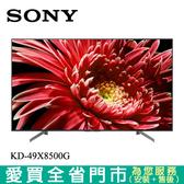 SONY 49型4K聯網液晶電視KD-49X8500G含配送到府+標準安裝【愛買】