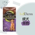 AvoDerm愛酪麗[低敏羊肉+地瓜,無穀成犬糧,22磅,美國製](免運)