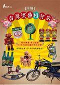 (二手書)圖解台灣懷舊柑仔店