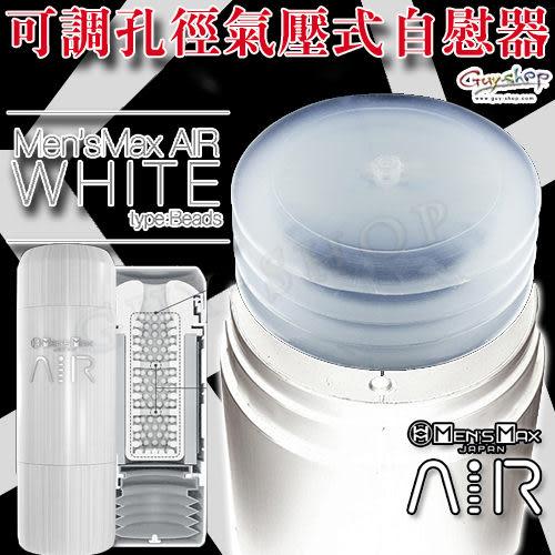 【白-圓珠款】日本 MENs MAX AIR 可調孔徑氣壓式自慰器