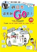 (二手書)遊日本,這本就GO了