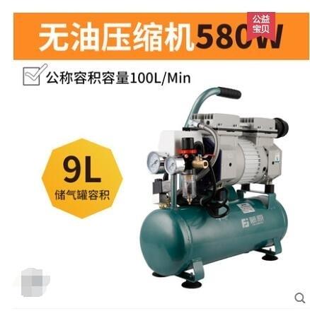空壓機 220v小型空氣壓縮機無油靜音木工噴漆沖氣泵 空壓機 mks萬聖節狂歡