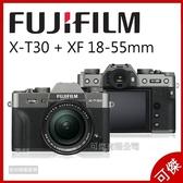 FUJIFILM X-T30 + XF 18-55mm KIT 富士 復古造型 恆昶公司貨 送超值好禮
